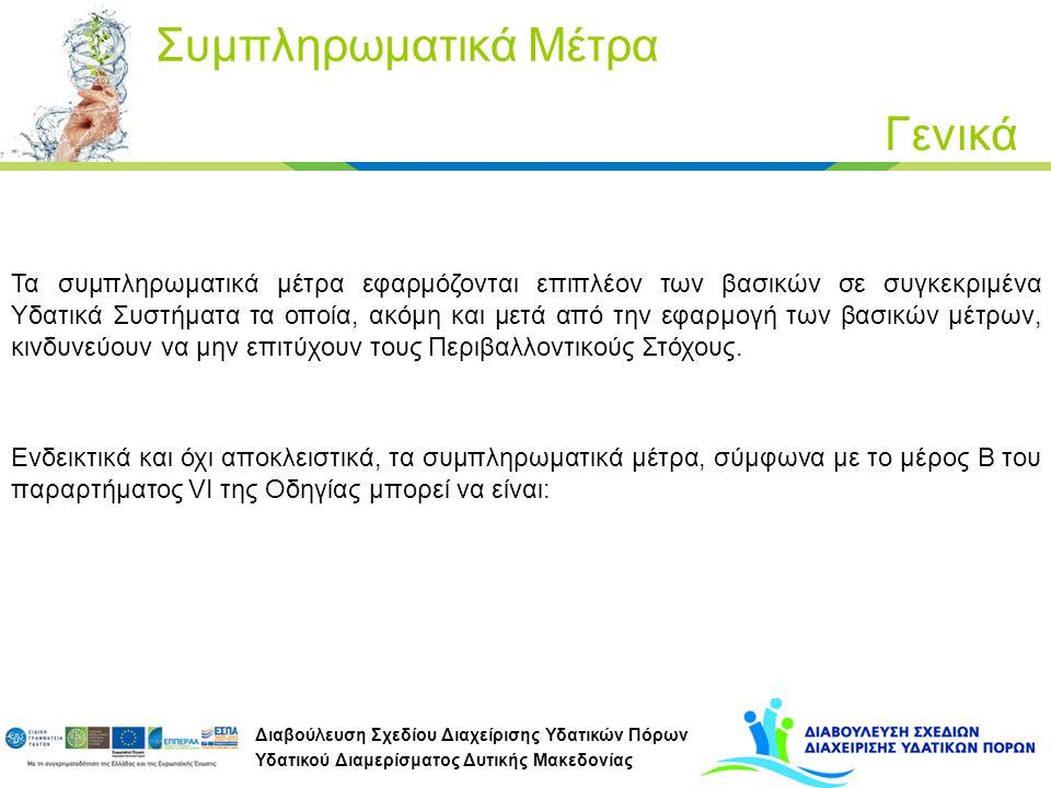Διαβούλευση Σχεδίου Διαχείρισης Υδατικών Πόρων Υδατικού Διαμερίσματος Δυτικής Μακεδονίας Τα συμπληρωματικά μέτρα εφαρμόζονται επιπλέον των βασικών σε