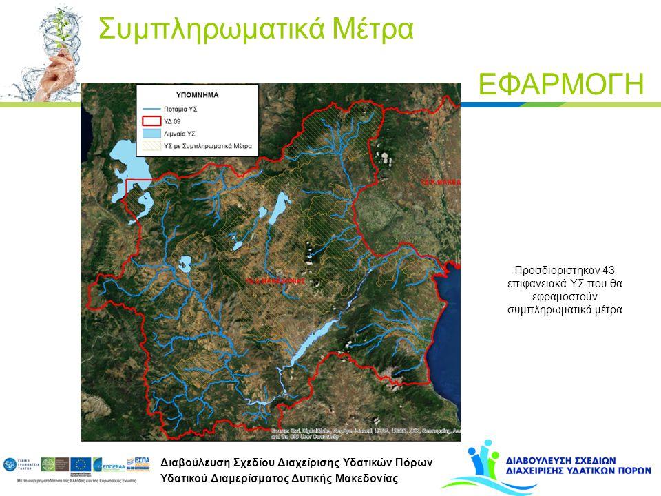 Διαβούλευση Σχεδίου Διαχείρισης Υδατικών Πόρων Υδατικού Διαμερίσματος Δυτικής Μακεδονίας Συμπληρωματικά Μέτρα ΕΦΑΡΜΟΓΗ Προσδιοριστηκαν 43 επιφανειακά