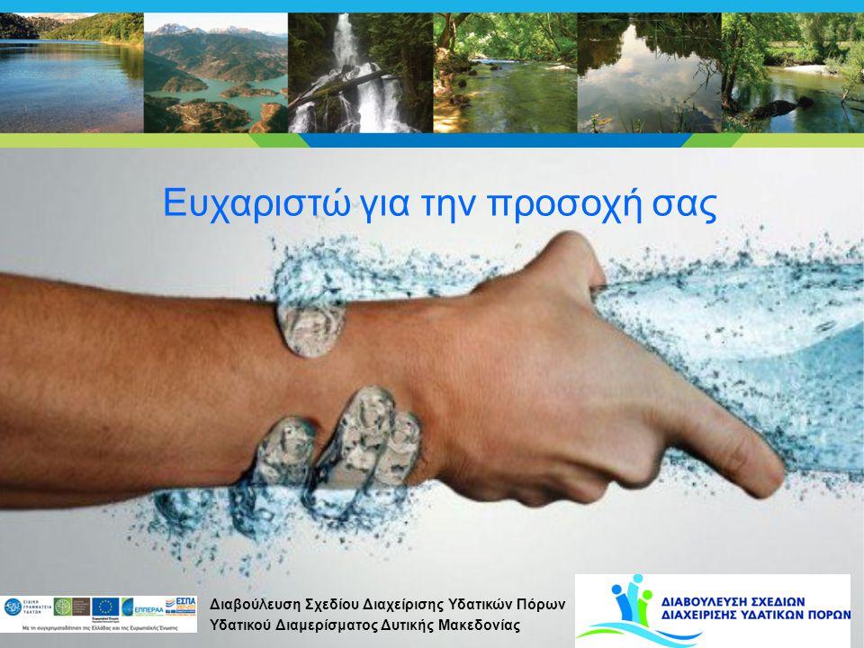 Διαβούλευση Σχεδίου Διαχείρισης Υδατικών Πόρων Υδατικού Διαμερίσματος Δυτικής Μακεδονίας Ευχαριστώ για την προσοχή σας