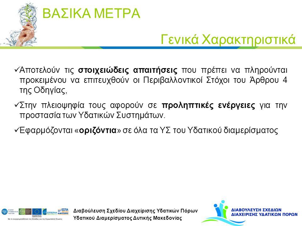 Διαβούλευση Σχεδίου Διαχείρισης Υδατικών Πόρων Υδατικού Διαμερίσματος Δυτικής Μακεδονίας ΒΑΣΙΚΑ ΜΕΤΡΑ Κατηγορίες Μέτρων I.