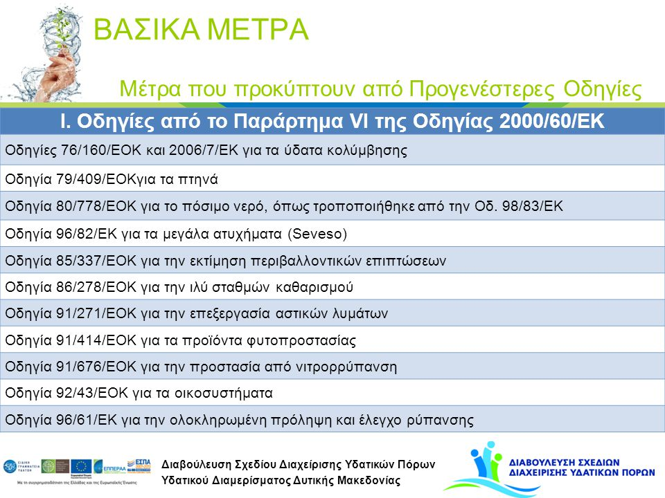 Διαβούλευση Σχεδίου Διαχείρισης Υδατικών Πόρων Υδατικού Διαμερίσματος Δυτικής Μακεδονίας ΜΕΤΡΑ ΓΙΑ ΤΗΝ ΠΡΟΛΗΨΗ ΑΠΟ ΑΤΥΧΗΜΑΤΑ/ΑΚΡΑΙΑ ΦΥΣΙΚΑ ΦΑΙΝΟΜΕΝΑ Ανάλυση Μέτρων που προκύπτουν από την ίδια την Οδηγία ΒΑΣΙΚΑ ΜΕΤΡΑ