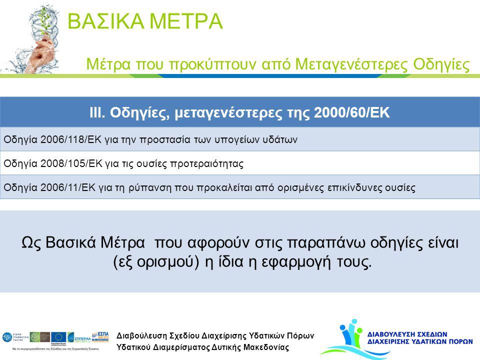 Διαβούλευση Σχεδίου Διαχείρισης Υδατικών Πόρων Υδατικού Διαμερίσματος Δυτικής Μακεδονίας Μέτρα για εφαρμογή αρχής ανάκτησης του κόστους (Άρθρο 9) Μέτρα προαγωγής μιας αποτελεσματικής και βιώσιμης χρήσης ύδατος προκειμένου να μην διακυβεύεται η επίτευξη των περιβαλλοντικών στόχων (Άρθρο 4) Μέτρα διαφύλαξης της ποιότητας του πόσιμου ύδατος για να μειωθεί η απαιτούμενη επεξεργασία για την παραγωγή του (Άρθρο 7) Ελέγχους σχετικά με τις απολήψεις και την ταμίευση γλυκέων υδάτων συμπεριλαμβανομένων αδειοδοτήσεων, κατάρτισης μητρώου κ.α.