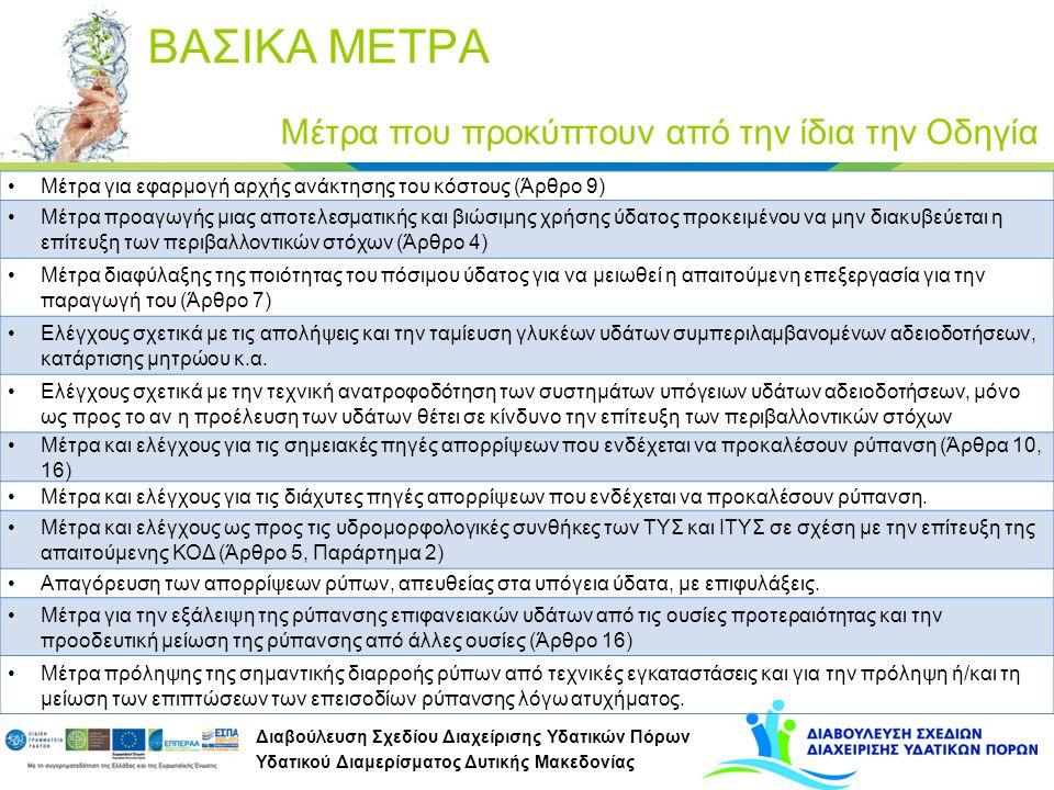 Διαβούλευση Σχεδίου Διαχείρισης Υδατικών Πόρων Υδατικού Διαμερίσματος Δυτικής Μακεδονίας ΜΕΤΡΑ ΓΙΑ ΤΗΝ ΕΦΑΡΜΟΓΗ ΑΡΧΗΣ ΑΝΑΚΤΗΣΗΣ ΚΟΣΤΟΥΣ (ΑΡΘΡΟ 9) Ανάλυση Μέτρων που προκύπτουν από την ίδια την Οδηγία ΒΑΣΙΚΑ ΜΕΤΡΑ