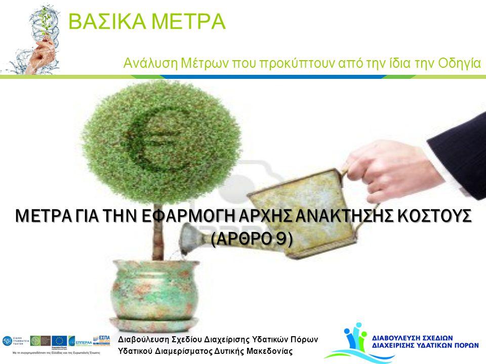 Διαβούλευση Σχεδίου Διαχείρισης Υδατικών Πόρων Υδατικού Διαμερίσματος Δυτικής Μακεδονίας ΚΩΔΙΚΟΣ ΜΕΤΡΟΥ ΟΝΟΜΑ ΜΕΤΡΟΥ OM01-01 Προσαρμογή τιμολογιακής πολιτικής ώστε με ευέλικτο και αποτελεσματικό τρόπο να υπηρετεί ως κύρια στόχευση την περιβαλλοντική αειφορία και την αποφυγή σπατάλης νερού Για την εφαρμογή της αρχής ανάκτησης κόστους (Άρθρο 9) ΒΑΣΙΚΑ ΜΕΤΡΑ