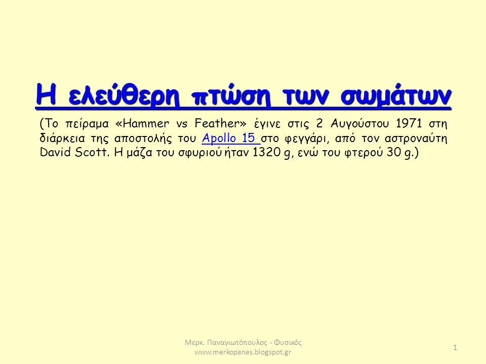 Μερκ. Παναγιωτόπουλος - Φυσικός www.merkopanas.blogspot.gr 1 Η ελεύθερη πτώση των σωμάτων Η ελεύθερη πτώση των σωμάτων (Το πείραμα «Hammer vs Feather»