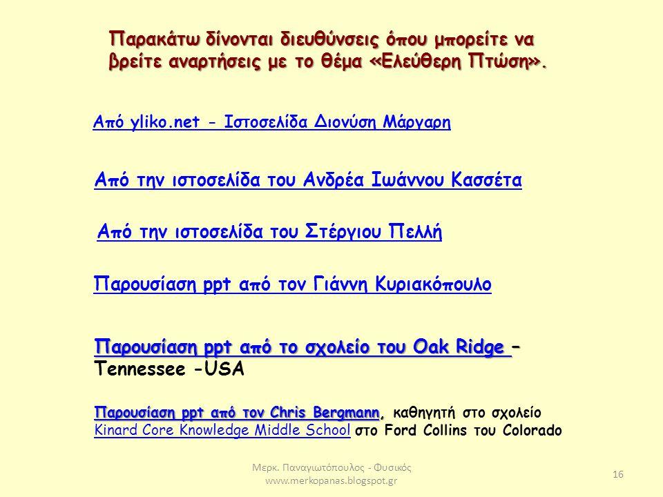 Μερκ. Παναγιωτόπουλος - Φυσικός www.merkopanas.blogspot.gr 16 Παρακάτω δίνονται διευθύνσεις όπου μπορείτε να βρείτε αναρτήσεις με το θέμα «Ελεύθερη Πτ