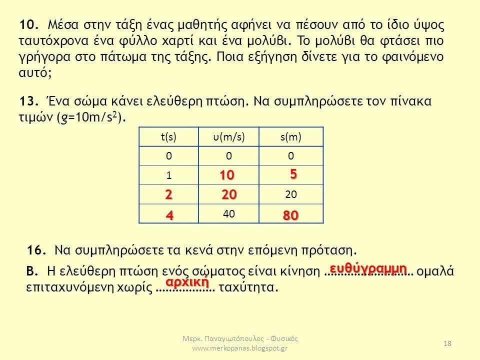 Μερκ. Παναγιωτόπουλος - Φυσικός www.merkopanas.blogspot.gr 18 10. Μέσα στην τάξη ένας μαθητής αφήνει να πέσουν από το ίδιο ύψος ταυτόχρονα ένα φύλλο χ