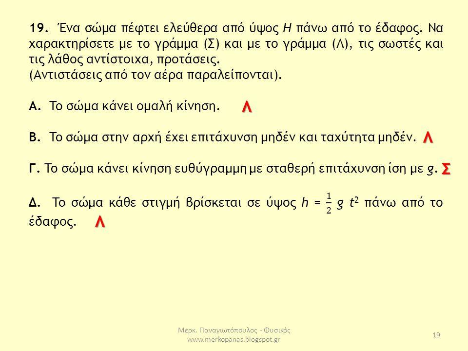 Μερκ. Παναγιωτόπουλος - Φυσικός www.merkopanas.blogspot.gr 19 Λ Λ Λ Σ