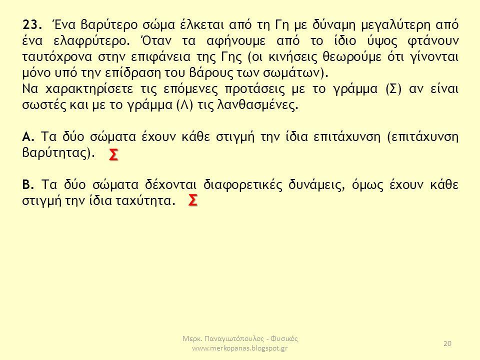Μερκ. Παναγιωτόπουλος - Φυσικός www.merkopanas.blogspot.gr 20 23. Ένα βαρύτερο σώμα έλκεται από τη Γη με δύναμη μεγαλύτερη από ένα ελαφρύτερο. Όταν τα