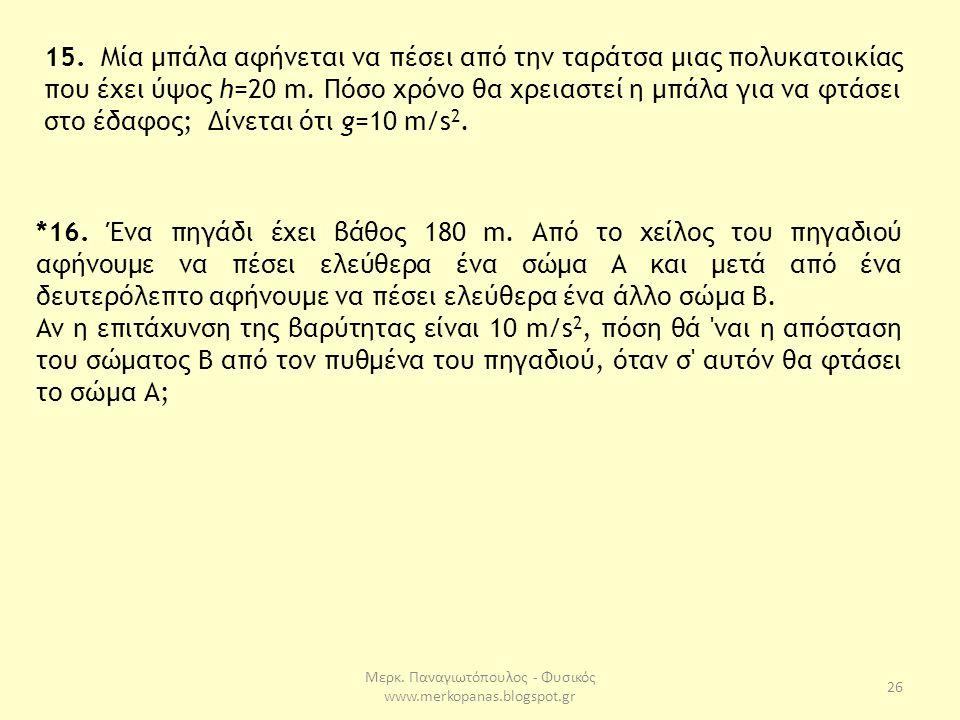 Μερκ. Παναγιωτόπουλος - Φυσικός www.merkopanas.blogspot.gr 26 15. Μία μπάλα αφήνεται να πέσει από την ταράτσα μιας πολυκατοικίας που έχει ύψος h=20 m.