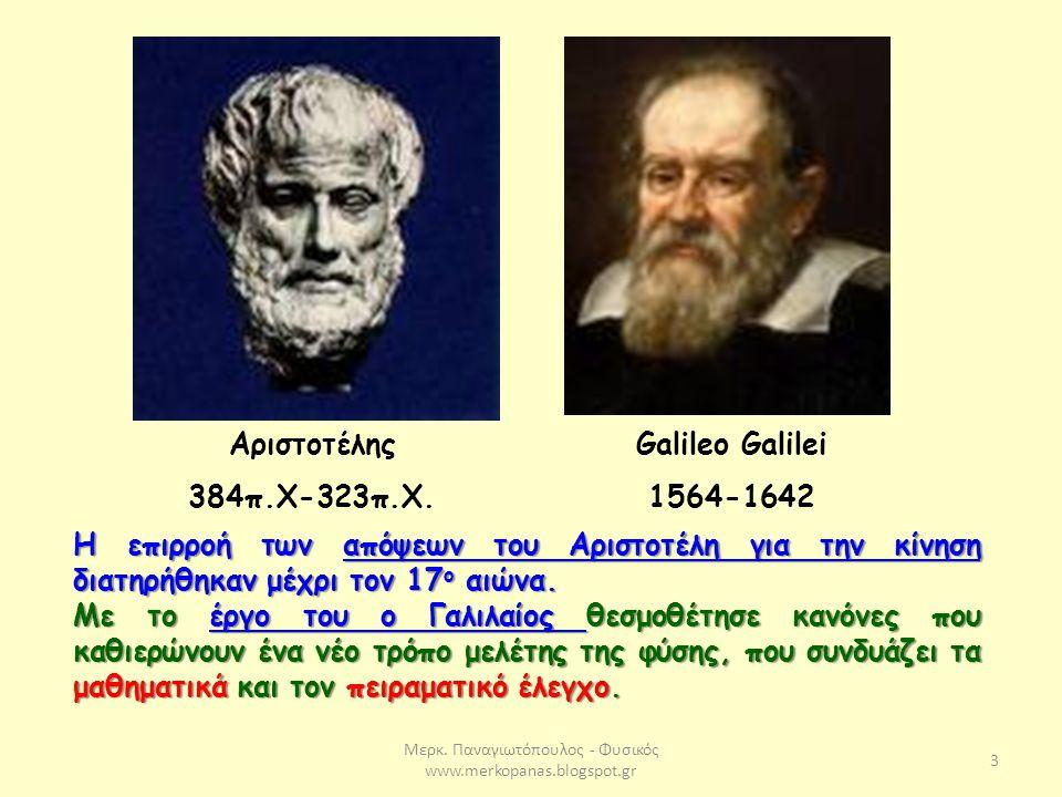 Μερκ. Παναγιωτόπουλος - Φυσικός www.merkopanas.blogspot.gr 3 Αριστοτέλης 384π.Χ-323π.Χ. Galileo Galilei 1564-1642 Η επιρροή των απόψεων του Αριστοτέλη