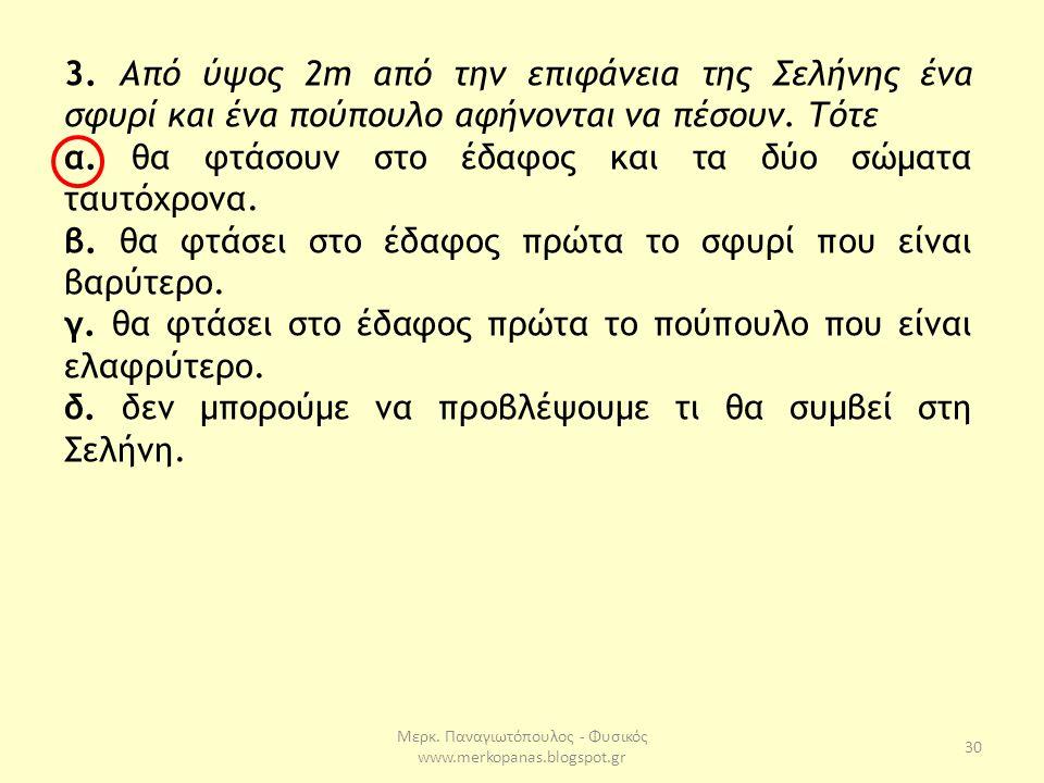 Μερκ. Παναγιωτόπουλος - Φυσικός www.merkopanas.blogspot.gr 30 3. Από ύψος 2m από την επιφάνεια της Σελήνης ένα σφυρί και ένα πούπουλο αφήνονται να πέσ