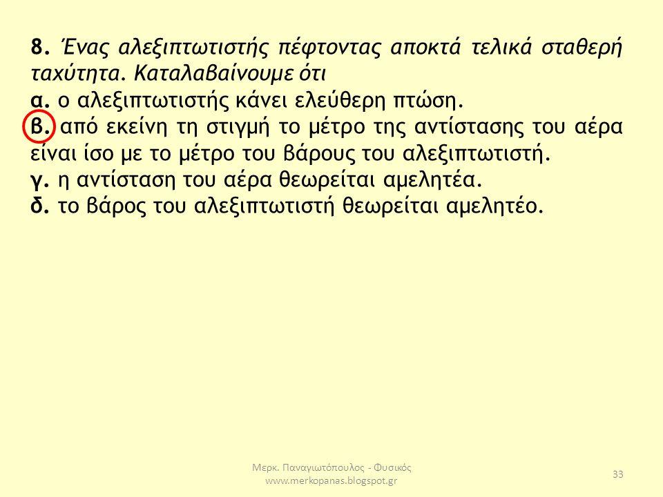 Μερκ. Παναγιωτόπουλος - Φυσικός www.merkopanas.blogspot.gr 33 8. Ένας αλεξιπτωτιστής πέφτοντας αποκτά τελικά σταθερή ταχύτητα. Καταλαβαίνουμε ότι α. ο