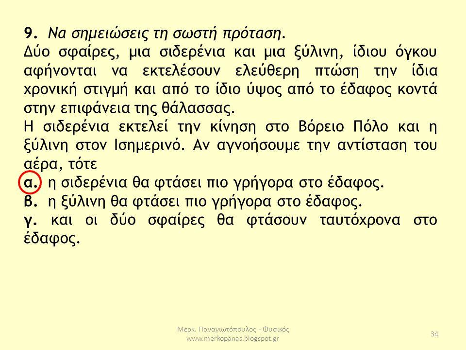 Μερκ. Παναγιωτόπουλος - Φυσικός www.merkopanas.blogspot.gr 34 9. Να σημειώσεις τη σωστή πρόταση. Δύο σφαίρες, μια σιδερένια και μια ξύλινη, ίδιου όγκο