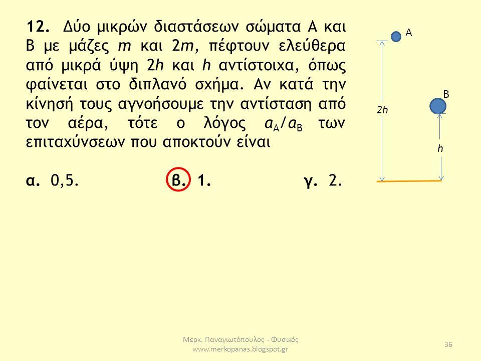 Μερκ. Παναγιωτόπουλος - Φυσικός www.merkopanas.blogspot.gr 36 12. Δύο μικρών διαστάσεων σώματα Α και Β με μάζες m και 2m, πέφτουν ελεύθερα από μικρά ύ