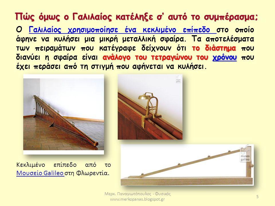 Μερκ. Παναγιωτόπουλος - Φυσικός www.merkopanas.blogspot.gr 5 Πώς όμως ο Γαλιλαίος κατέληξε σ' αυτό το συμπέρασμα; το διάστημα ανάλογο του τετραγώνου τ