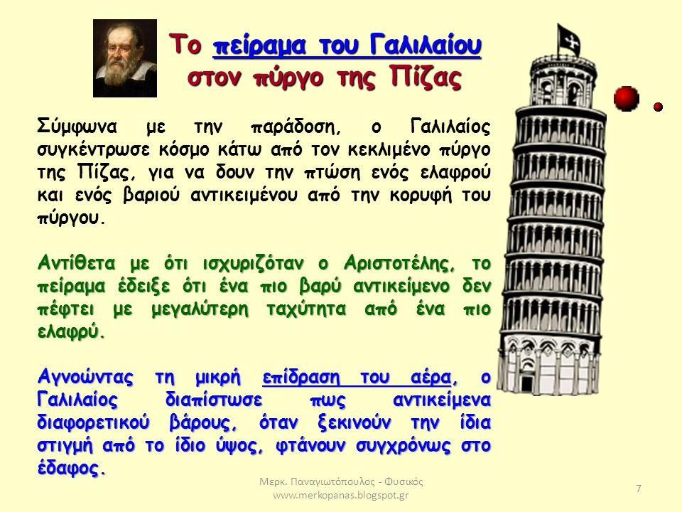 Μερκ. Παναγιωτόπουλος - Φυσικός www.merkopanas.blogspot.gr 7 Σύμφωνα με την παράδοση, ο Γαλιλαίος συγκέντρωσε κόσμο κάτω από τον κεκλιμένο πύργο της Π