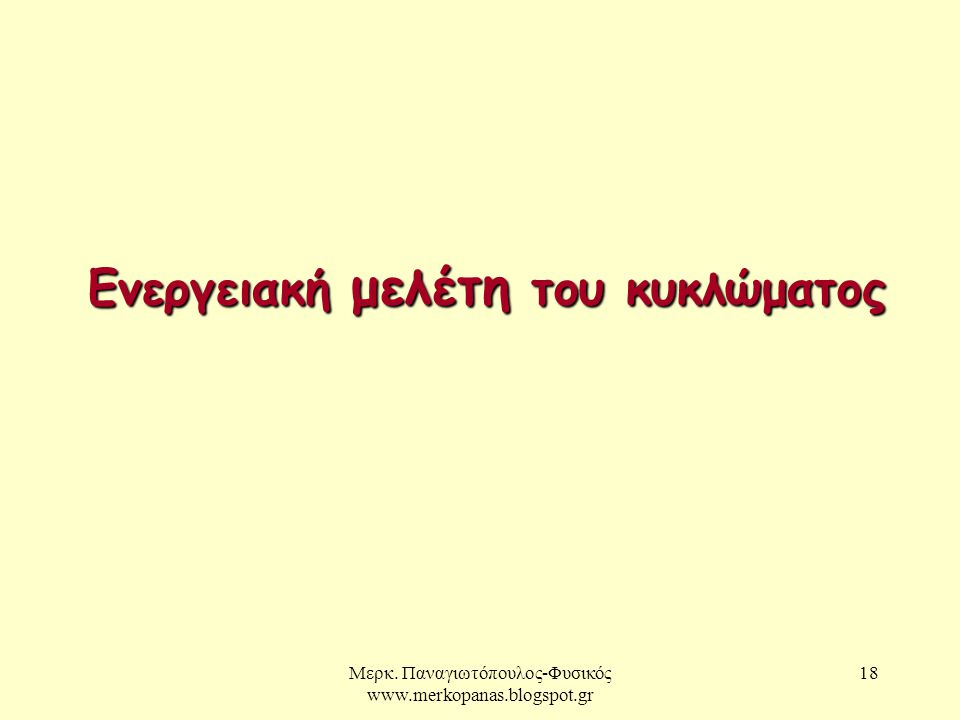Μερκ. Παναγιωτόπουλος-Φυσικός www.merkopanas.blogspot.gr 18 Ενεργειακή μελέτη του κυκλώματος