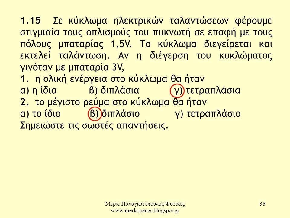 Μερκ. Παναγιωτόπουλος-Φυσικός www.merkopanas.blogspot.gr 36 1.15 Σε κύκλωµα ηλεκτρικών ταλαντώσεων φέρουµε στιγµιαία τους οπλισµούς του πυκνωτή σε επα