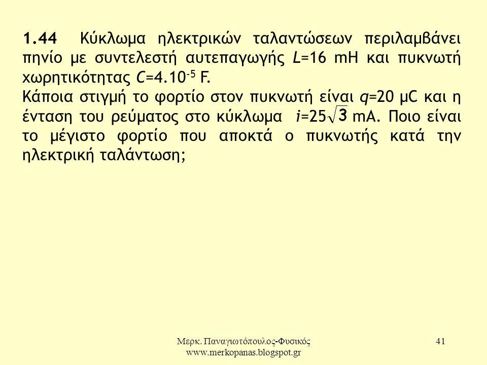 Μερκ. Παναγιωτόπουλος-Φυσικός www.merkopanas.blogspot.gr 41 1.44 Κύκλωμα ηλεκτρικών ταλαντώσεων περιλαμβάνει πηνίο με συντελεστή αυτεπαγωγής L=16 mH κ