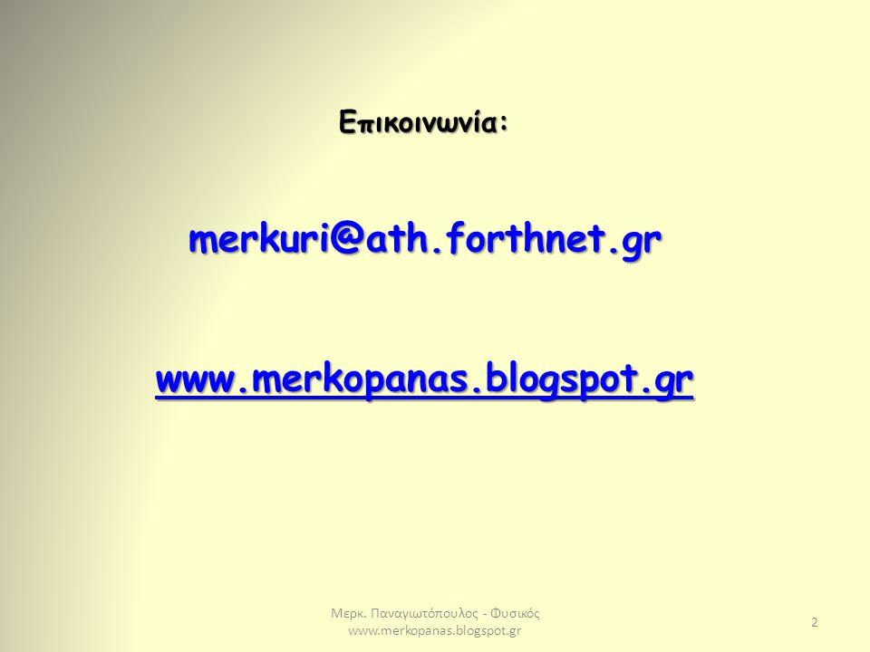 Μερκ. Παναγιωτόπουλος - Φυσικός www.merkopanas.blogspot.gr 2 Επικοινωνία: merkuri@ath.forthnet.gr www.merkopanas.blogspot.gr