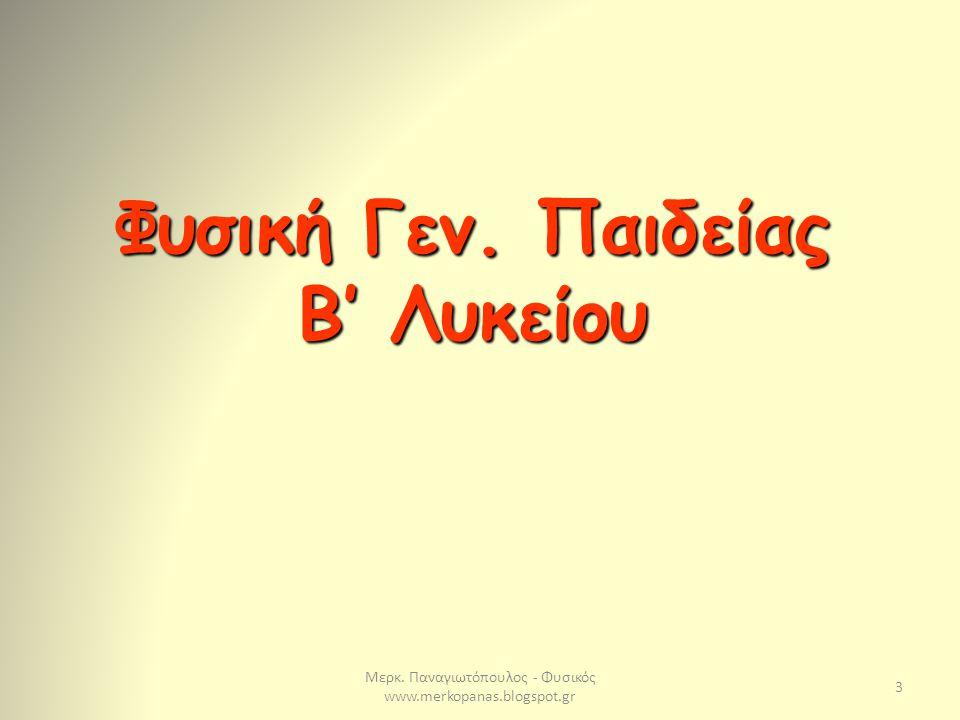 Μερκ. Παναγιωτόπουλος - Φυσικός www.merkopanas.blogspot.gr 24 Ατομικά φαινόμενα