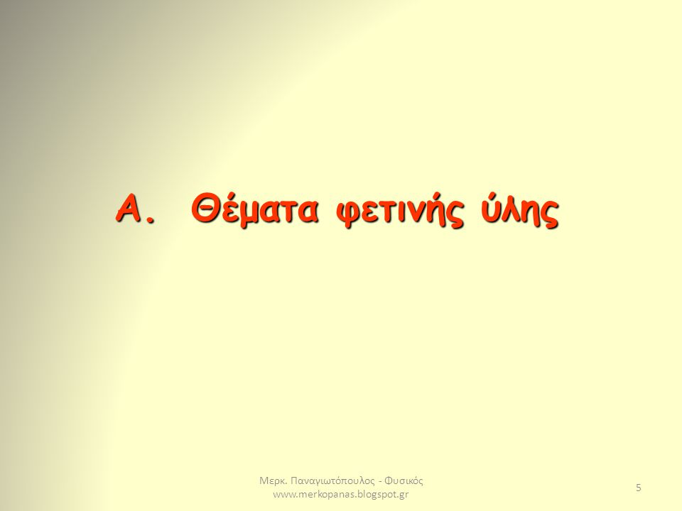 Μερκ. Παναγιωτόπουλος - Φυσικός www.merkopanas.blogspot.gr 26 Ατομικά Φάσματα