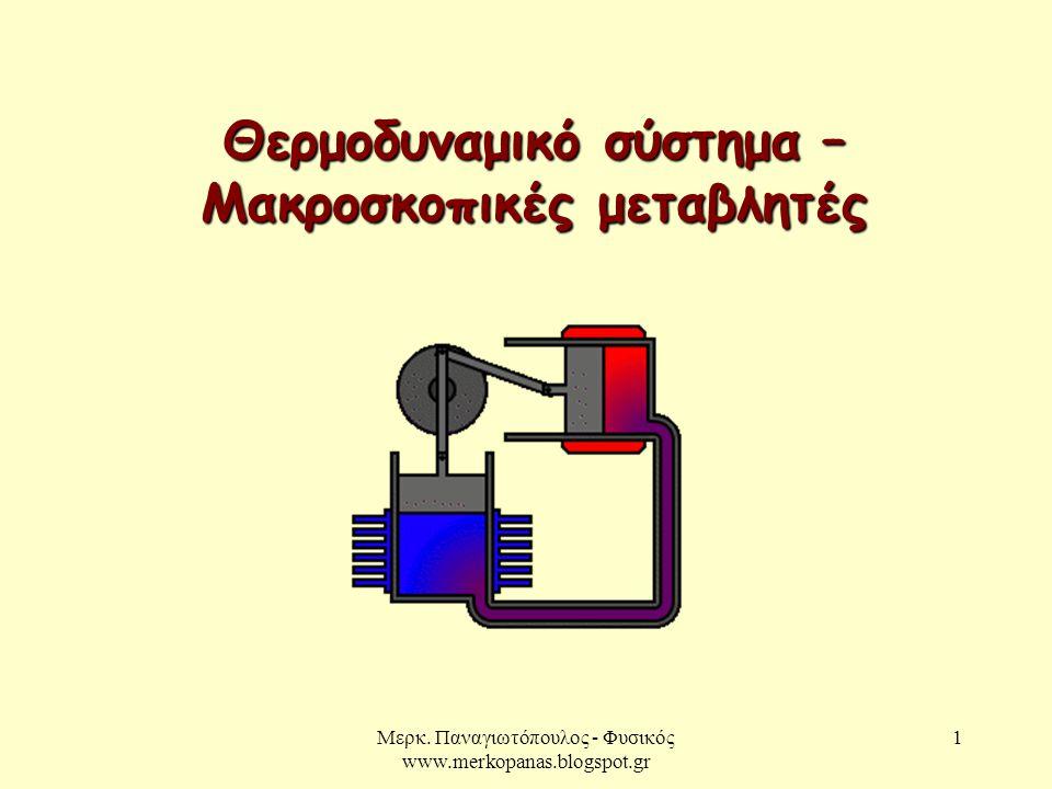 Μερκ. Παναγιωτόπουλος - Φυσικός www.merkopanas.blogspot.gr 1 Θερμοδυναμικό σύστημα – Μακροσκοπικές μεταβλητές