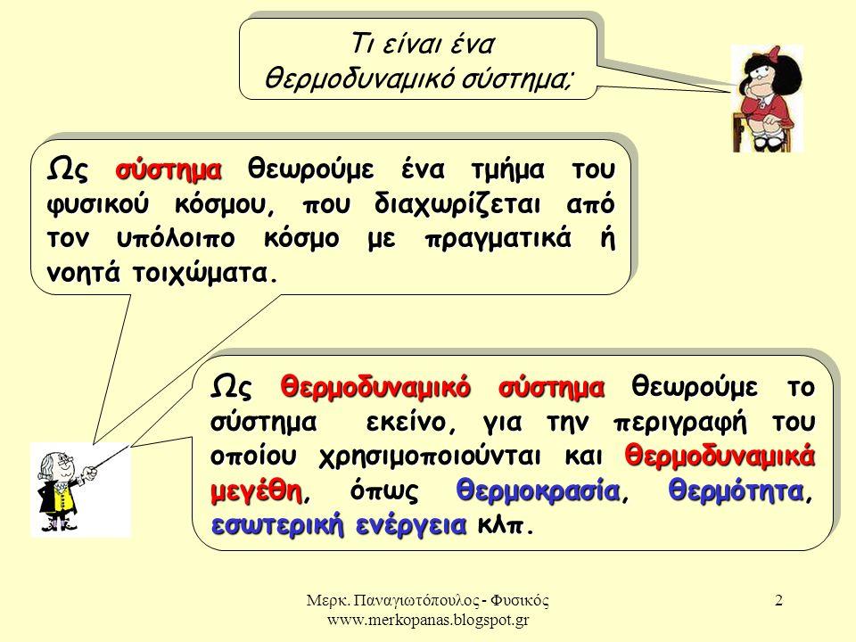 Μερκ. Παναγιωτόπουλος - Φυσικός www.merkopanas.blogspot.gr 2 Τι είναι ένα θερμοδυναμικό σύστημα; Τι είναι ένα θερμοδυναμικό σύστημα; Ως σύστημα θεωρού