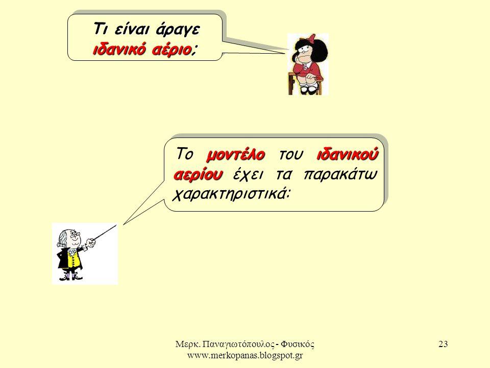 Μερκ. Παναγιωτόπουλος - Φυσικός www.merkopanas.blogspot.gr 23 Τι είναι άραγε ιδανικό αέριο; μοντέλοιδανικού αερίου Το μοντέλο του ιδανικού αερίου έχει