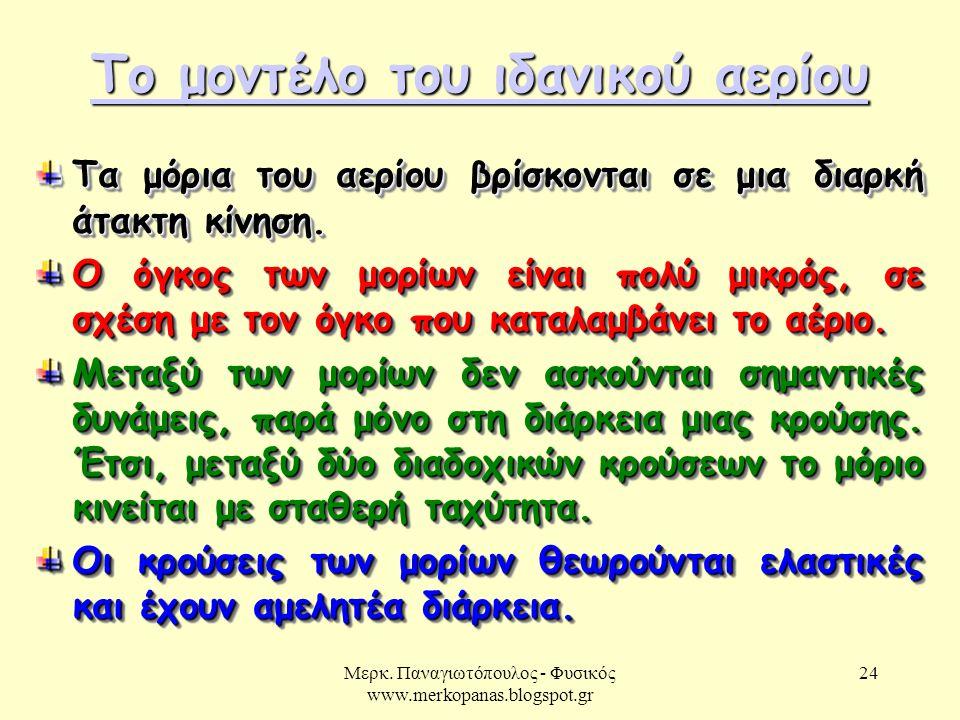 Μερκ. Παναγιωτόπουλος - Φυσικός www.merkopanas.blogspot.gr 24 Το μοντέλο του ιδανικού αερίου Το μοντέλο του ιδανικού αερίου Τα μόρια του αερίου βρίσκο