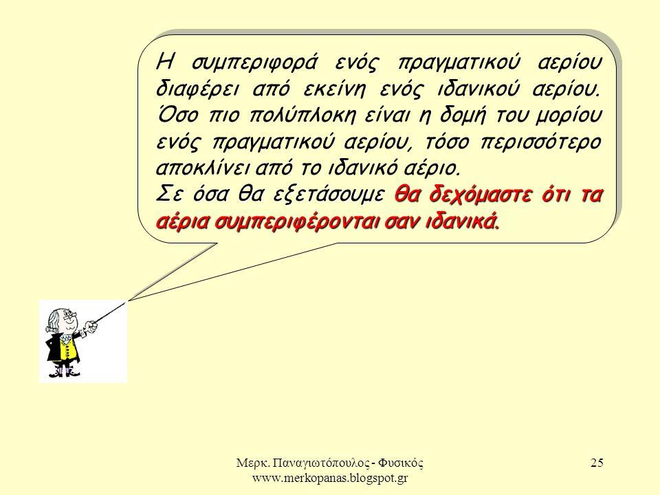 Μερκ. Παναγιωτόπουλος - Φυσικός www.merkopanas.blogspot.gr 25 Η συμπεριφορά ενός πραγματικού αερίου διαφέρει από εκείνη ενός ιδανικού αερίου. Όσο πιο