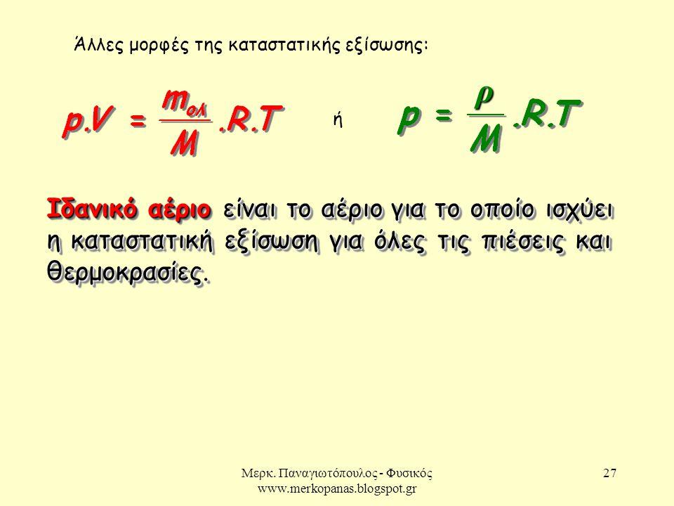 Μερκ. Παναγιωτόπουλος - Φυσικός www.merkopanas.blogspot.gr 27 Άλλες μορφές της καταστατικής εξίσωσης: ρ ή Ιδανικό αέριοείναι το αέριο για το οποίο ισχ