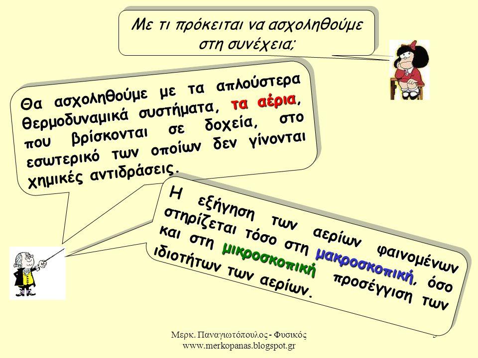 Μερκ. Παναγιωτόπουλος - Φυσικός www.merkopanas.blogspot.gr 3 Με τι πρόκειται να ασχοληθούμε στη συνέχεια; ασχοληθούμε με τα απλούστερα θερμοδυναμικά σ