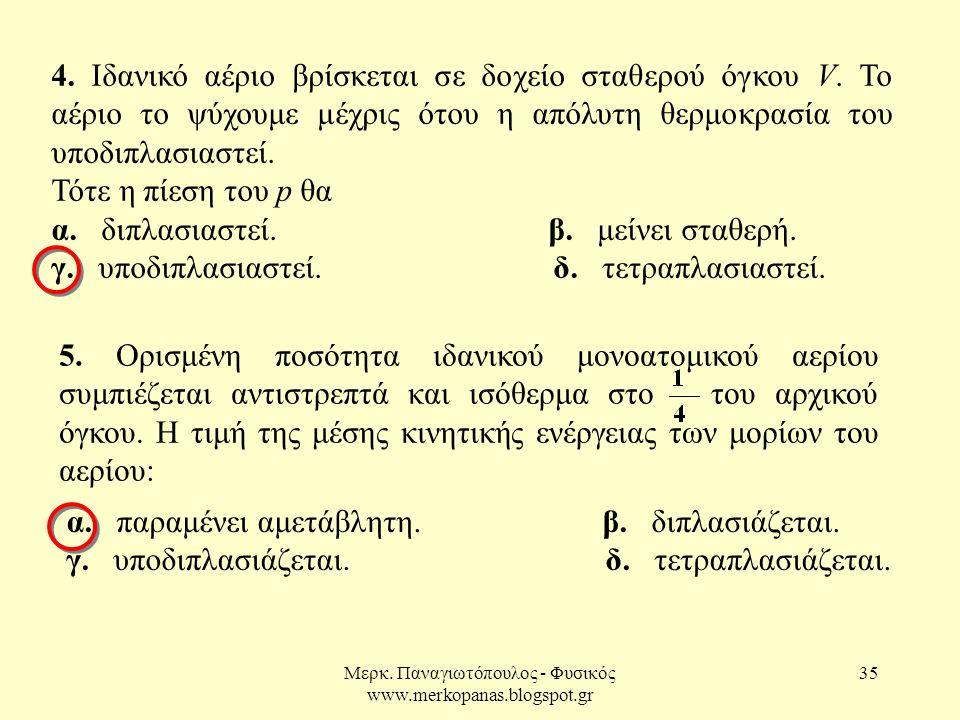 Μερκ. Παναγιωτόπουλος - Φυσικός www.merkopanas.blogspot.gr 35 4. Ιδανικό αέριο βρίσκεται σε δοχείο σταθερού όγκου V. Το αέριο το ψύχουμε μέχρις ότου η