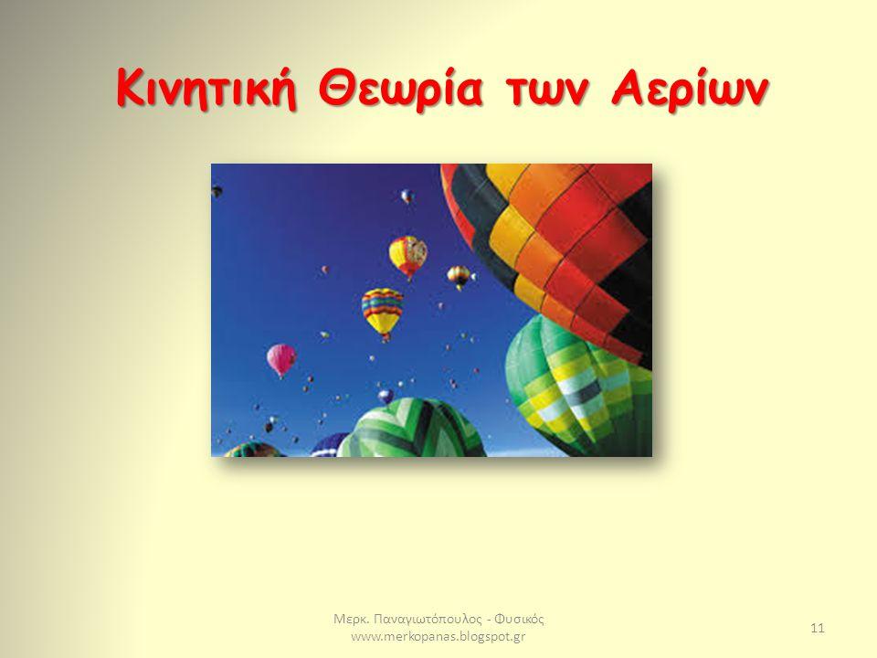 Μερκ. Παναγιωτόπουλος - Φυσικός www.merkopanas.blogspot.gr 11 Κινητική Θεωρία των Αερίων