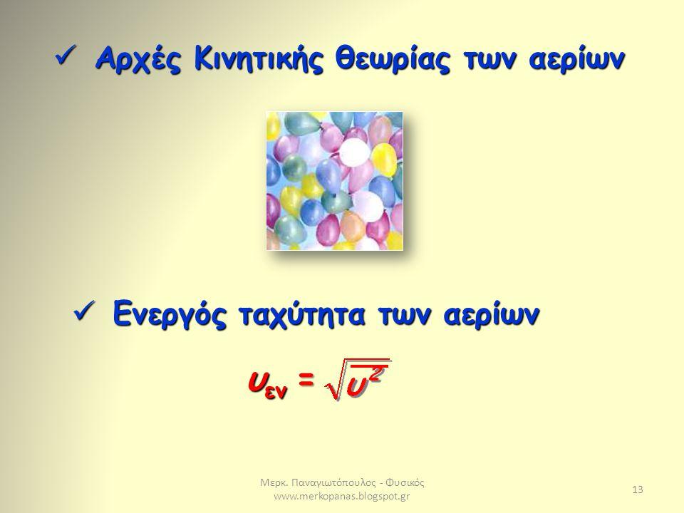 Μερκ. Παναγιωτόπουλος - Φυσικός www.merkopanas.blogspot.gr 13 Αρχές Κινητικής θεωρίας των αερίων Αρχές Κινητικής θεωρίας των αερίων Ενεργός ταχύτητα τ
