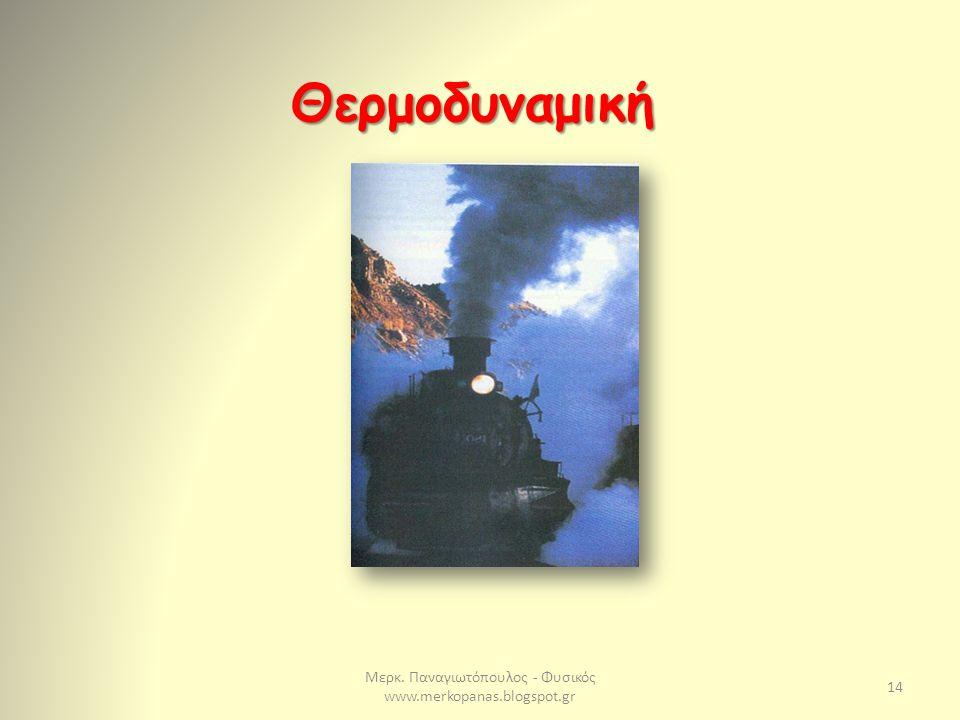 Μερκ. Παναγιωτόπουλος - Φυσικός www.merkopanas.blogspot.gr 14 Θερμοδυναμική