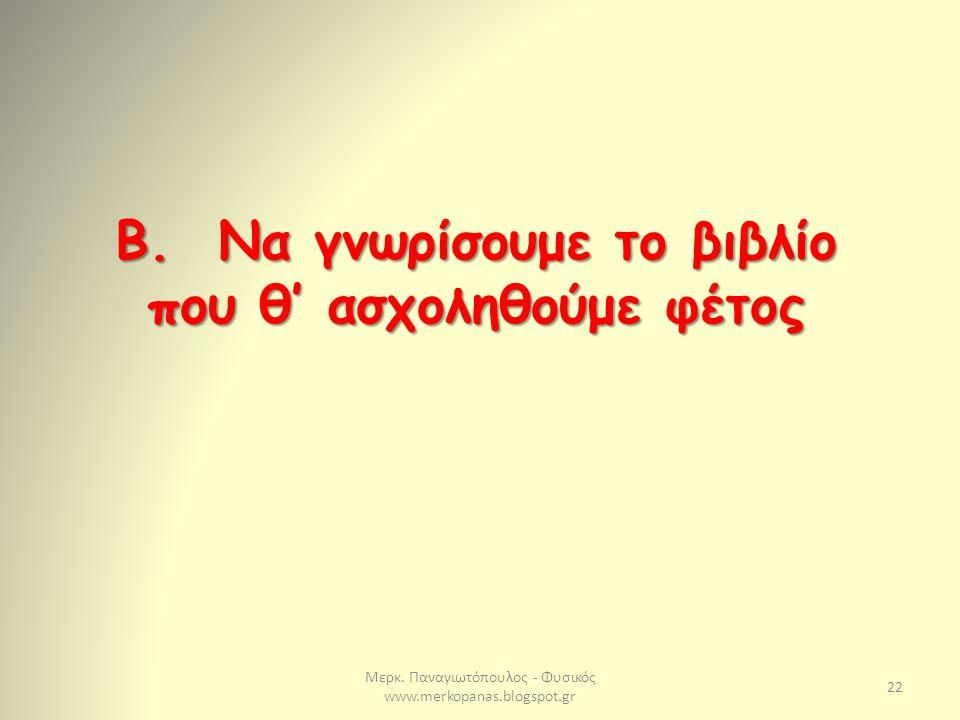Μερκ. Παναγιωτόπουλος - Φυσικός www.merkopanas.blogspot.gr 22 B. Να γνωρίσουμε το βιβλίο που θ' ασχοληθούμε φέτος