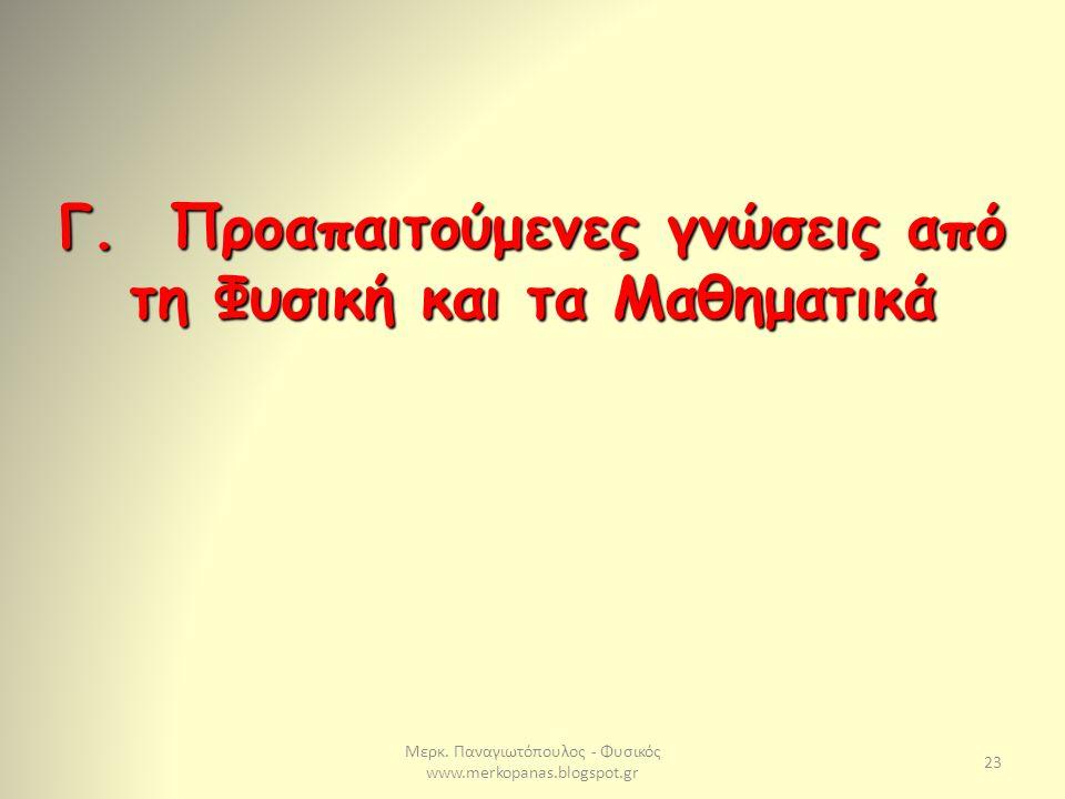 Μερκ. Παναγιωτόπουλος - Φυσικός www.merkopanas.blogspot.gr 23 Γ. Προαπαιτούμενες γνώσεις από τη Φυσική και τα Μαθηματικά