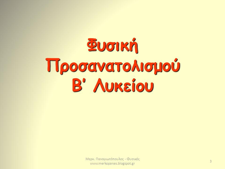 Μερκ. Παναγιωτόπουλος - Φυσικός www.merkopanas.blogspot.gr 3 Φυσική Προσανατολισμού Β' Λυκείου