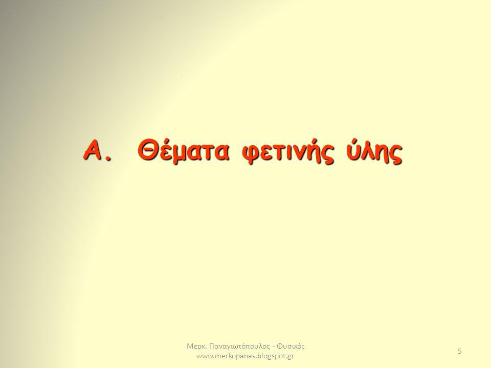 Μερκ. Παναγιωτόπουλος - Φυσικός www.merkopanas.blogspot.gr 6 Καμπυλόγραμμες κινήσεις
