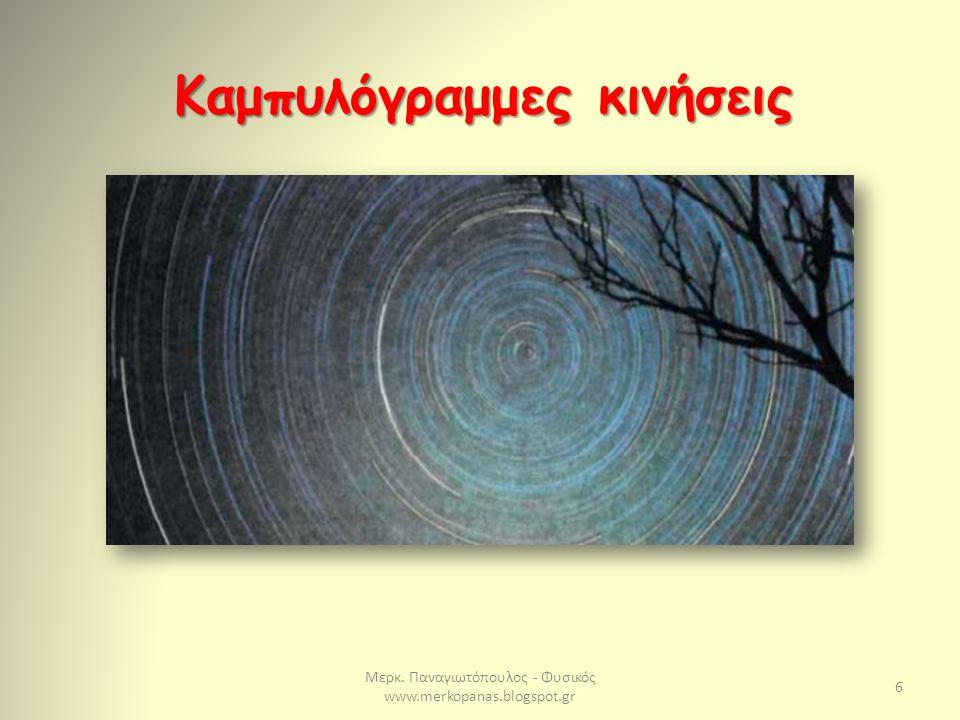 Μερκ.Παναγιωτόπουλος - Φυσικός www.merkopanas.blogspot.gr 27 y = β - α.x, α,β=σταθ.