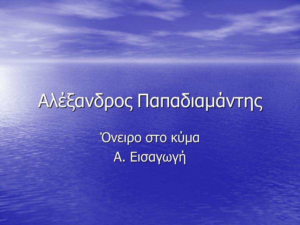 Αλέξανδρος Παπαδιαμάντης Όνειρο στο κύμα Α. Εισαγωγή
