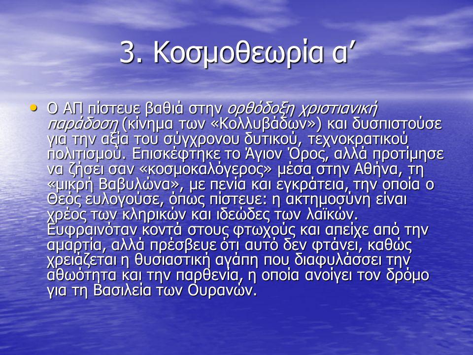 3. Κοσμοθεωρία α' Ο ΑΠ πίστευε βαθιά στην ορθόδοξη χριστιανική παράδοση (κίνημα των «Κολλυβάδων») και δυσπιστούσε για την αξία του σύγχρονου δυτικού,