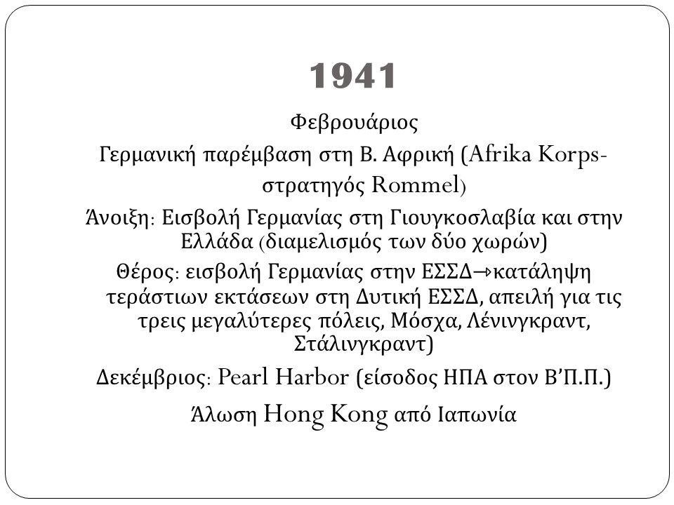1942 Έμπρακτη είσοδος ΗΠΑ στον πόλεμο παρά το πλευρό των « Συμμάχων » Φεβρουάριος : άλωση Σιγκαπούρης από Ιαπωνία Μάιος : κατάληψη Φιλιππίνων και Βιρμανίας από Ιαπωνία Ιούνιος : ναυμαχία Midway ( νίκη ΗΠΑ ) Νοέμβριος : οριστική ανακοπή επίθεσης Άξονα στη Βόρειο Αφρική