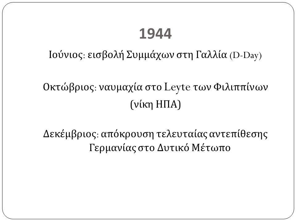 1945 Μάρτιος : άλωση Iwojima ( πρώτη φορά ιαπωνικό έδαφος καταλαμβάνεται από ξένο στρατό ) Απρίλιος : κατάληψη Βερολίνου, αυτοκτονία Χίτλερ Μάιος : παράδοση Γερμανίας άνευ όρων ( υπογραφή στρατηγός Γιοντλ, α / ΓΕΕΘΑ ) Αύγουστος : ρίψη 1 ης και 2 ης ατομικής βόμβας στην Ιαπωνία Σεπτέμβριος : άνευ όρων συνθηκολόγηση Ιαπωνίας