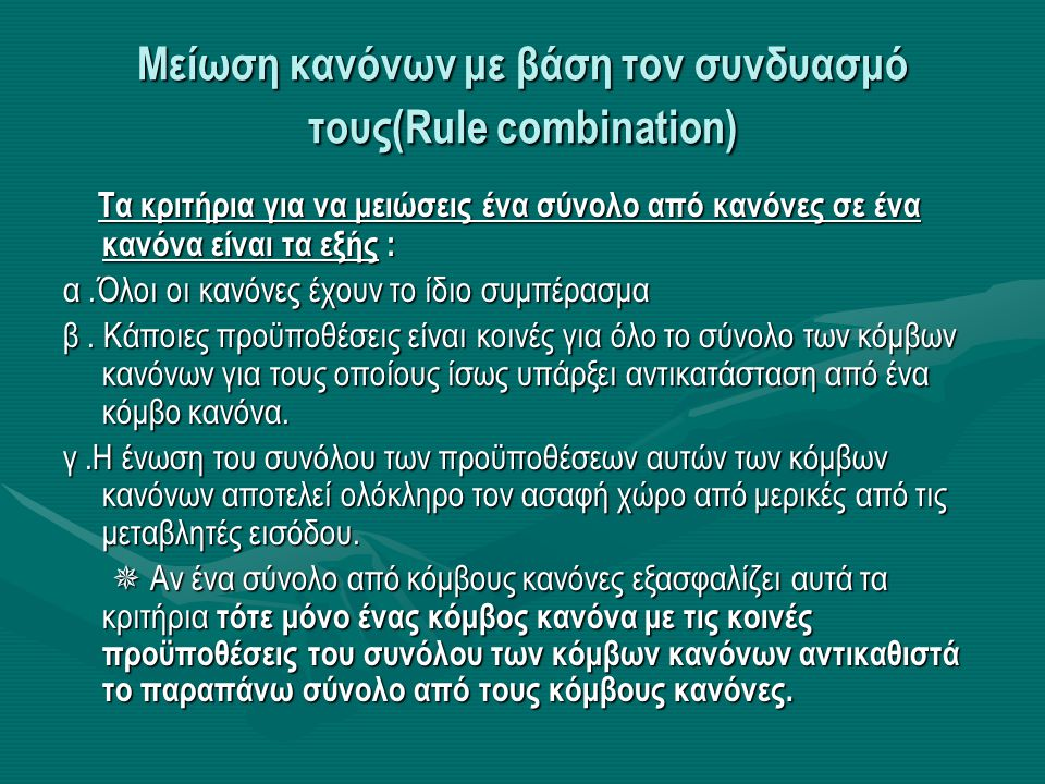 Mείωση κανόνων με βάση τον συνδυασμό τους(Rule combination) Τα κριτήρια για να μειώσεις ένα σύνολο από κανόνες σε ένα κανόνα είναι τα εξής : Τα κριτήρ