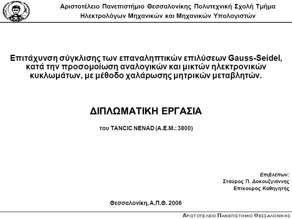 Αριστοτέλειο Πανεπιστήμιο Θεσσαλονίκης Πολυτεχνική Σχολή Τμήμα Ηλεκτρολόγων Μηχανικών και Μηχανικών Υπολογιστών Επιτάχυνση σύγκλισης των επαναληπτικών