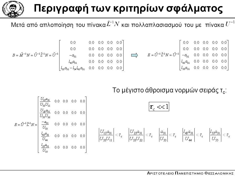 Περιγραφή των κριτηρίων σφάλματος Μετά από απλοποίηση του πίνακα και πολλαπλασιασμού του με πίνακα Το μέγιστο άθροισμα νορμών σειράς τ c :